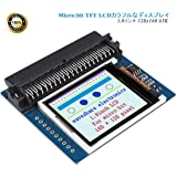 BBC Micro:bit 1.8インチ TFT LCDカラフルなディスプレイモジュール、MCU制御 タッチパネル 128x160ピクセル(65K色を表示できます)SPIインターフェイス付き、オンボードSRAM 23LC1024、ビデオメモリとして使用可能 Arduino用