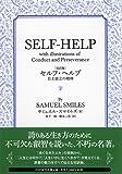 [完訳版]セルフ・ヘルプ 自主独立の精神