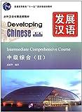 """普通高等教育""""十一五""""国家级规划教材•对外汉语长期进修教材•发展汉语:中级综合2(第2版)(附MP3光盘1张)"""