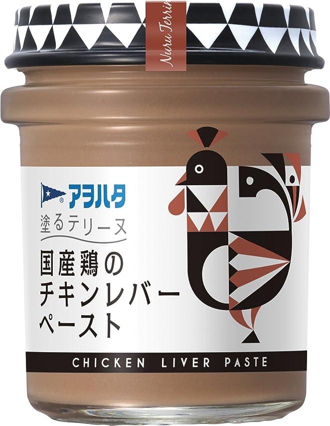 年金受給者エチケット口述アヲハタ 塗るテリーヌ 広島県産牡蠣 73g