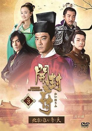 Amazon | 開封府~北宋を包む青い天~ DVD-BOX3 -TVドラマ