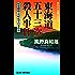 東海道五十三次殺人事件 歴史探偵・月村弘平の事件簿 (ジョイ・ノベルス)