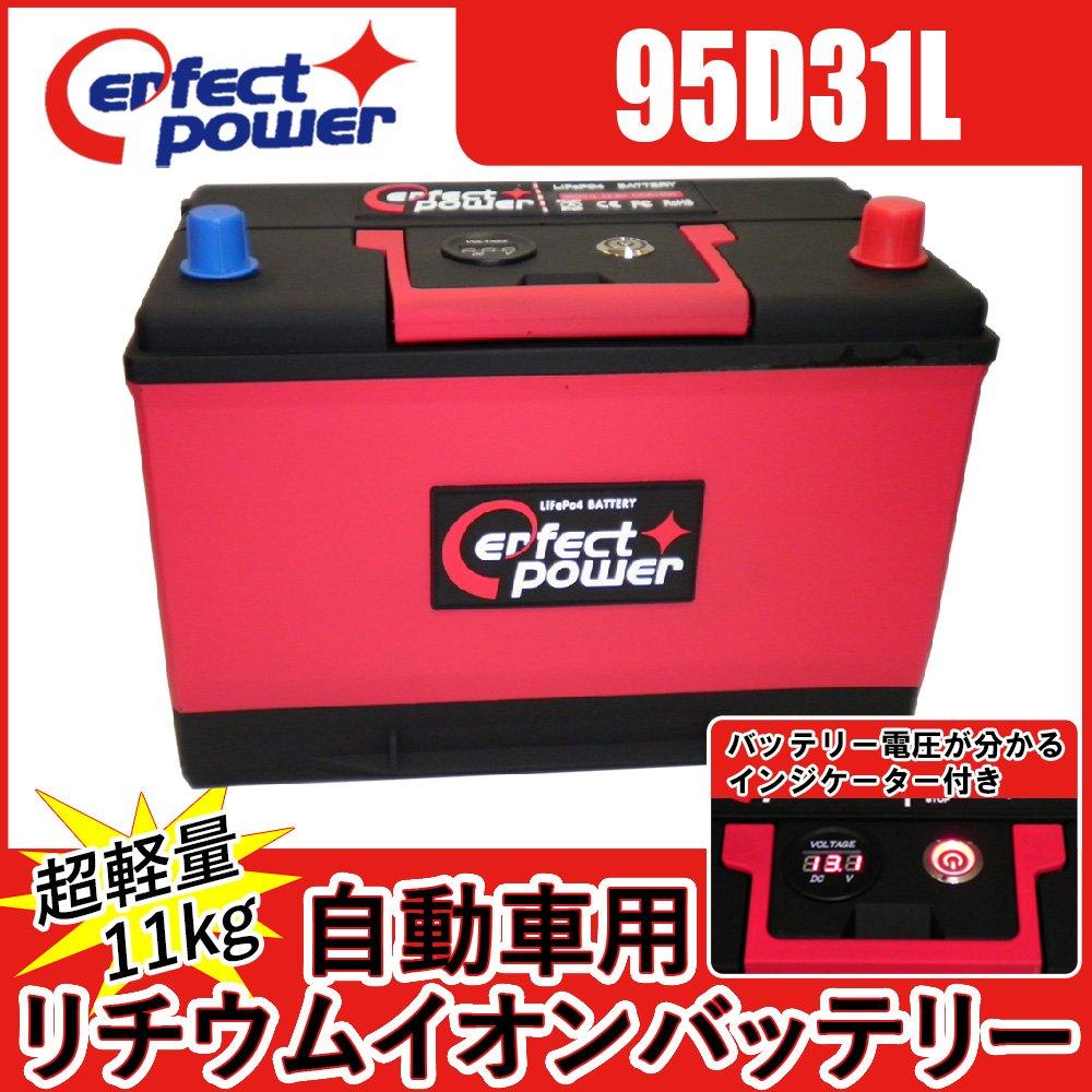 PERFECT POWER 95D31L 自動車用リチウムイオンバッテリー 蓄電池 【互換 65D31L 70D31L 75D31L 80D31L 85D31L 90D31L 100D31L 105D31L 110D31L 115D31L 120D31L 125D31L 130D31L 135D31L D31L】 B075SLGPSK
