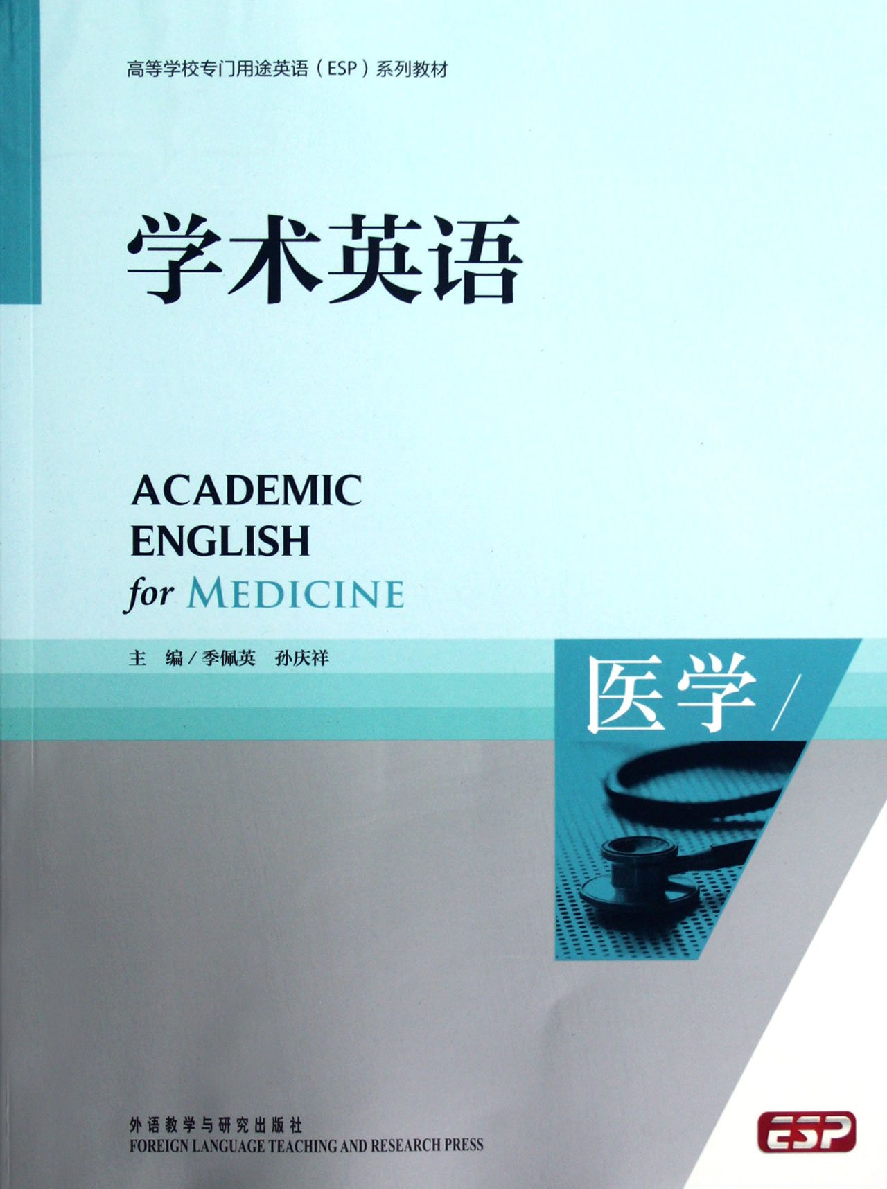 Download Medical Science-Academic English (with one CD-ROM) (Chinese Edition) pdf