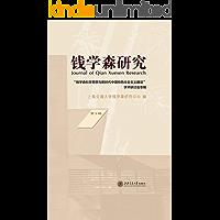钱学森研究(第5辑)