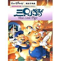 三只小猪(DVD9简装版)