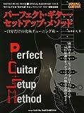 パーフェクト・ギター・セットアップ・メソッド~自分だけの究極チューニング術~ (シンコー・ミュージックMOOK)
