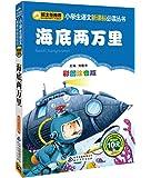 小学生语文新课标必读丛书:海底两万里(彩图注音版)