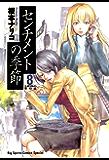 センチメントの季節(8) (ビッグコミックス)