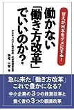 働かない「働き方改革」でいいのか? 甘えが日本をダメにする!