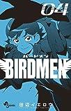 BIRDMEN (4) (少年サンデーコミックス)
