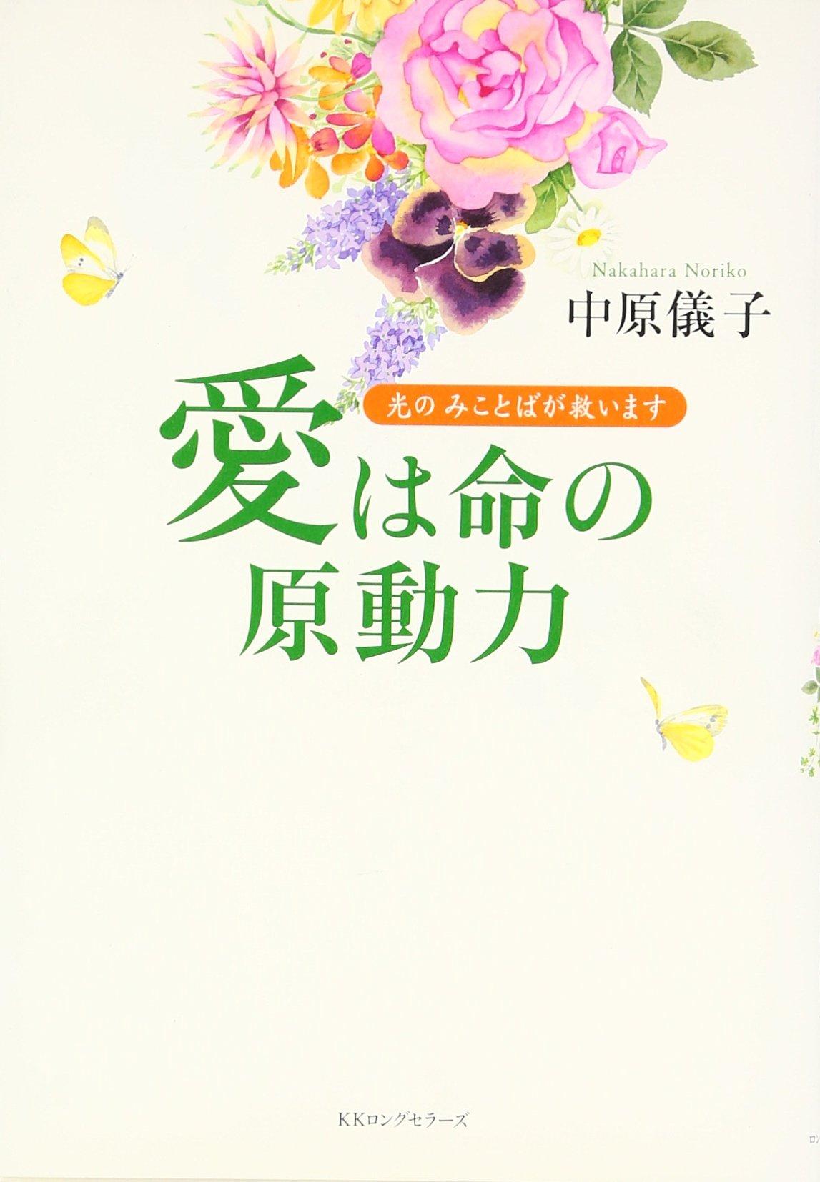 Download Ai wa inochi no gendōryoku : Hikari no mikotoba ga sukuimasu pdf epub