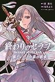 終わりのセラフ 一瀬グレン、16歳の破滅(3) (講談社コミックス月刊マガジン)