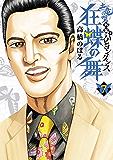 土竜の唄外伝~狂蝶の舞~(7) (ヤングサンデーコミックス)