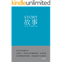 故事:材质、结构、风格和银幕剧作的原理(编剧圣经,畅销全球20年)(果麦经典)