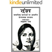 Dansh (Hindi Novel): Samajik Ghatnaon Par Aadharit Prernatmak Upanyas (Hindi Edition)