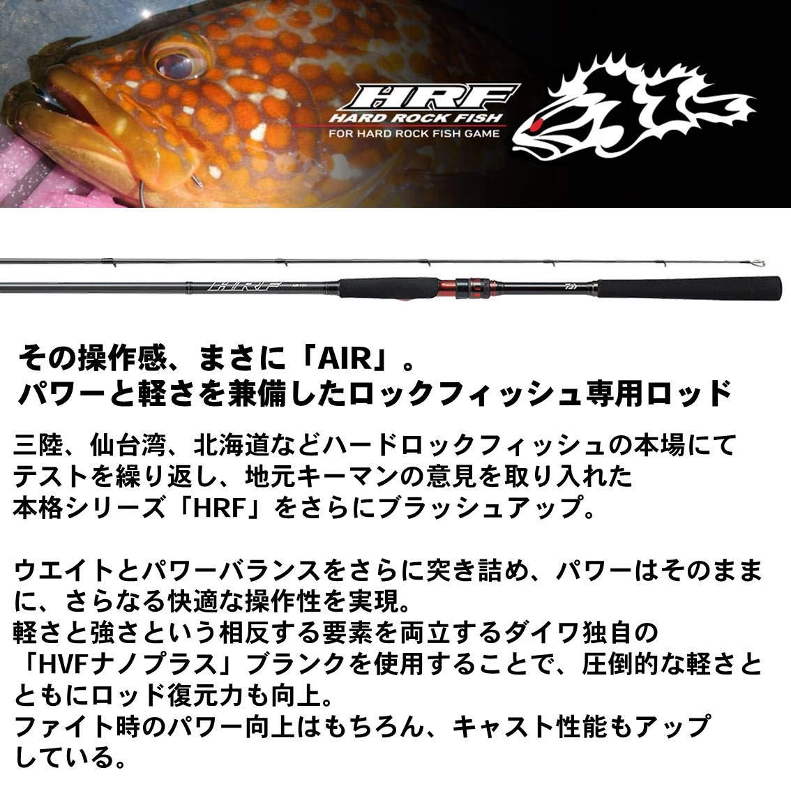 ベイト (Daiwa) 釣り竿 HRF AIR 90H/ ロックフィッシュロッド ダイワ XHB