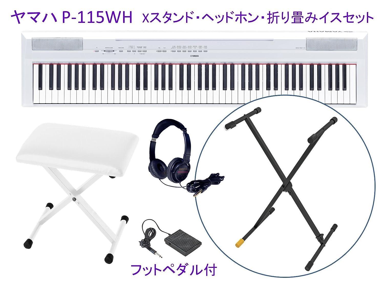 【Xスタンド KS100B + ヘッドホン + 折り畳みイス セット】 YAMAHA / ヤマハ P-series 電子ピアノ P-115 WH 白 / ホワイト B01EYBELZ0 P115WHセット 【Xスタンド+ヘッドホン+折り畳みイス】