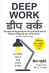 Deep Work डीप वर्क (Hindi Edition of Deep Work - Rules for Focused Success in a Distracted World by Cal Newport) Paperback