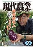 現代農業 2016年 09 月号 [雑誌]