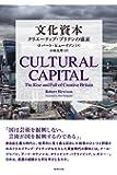 文化資本: クリエイティブ・ブリテンの盛衰