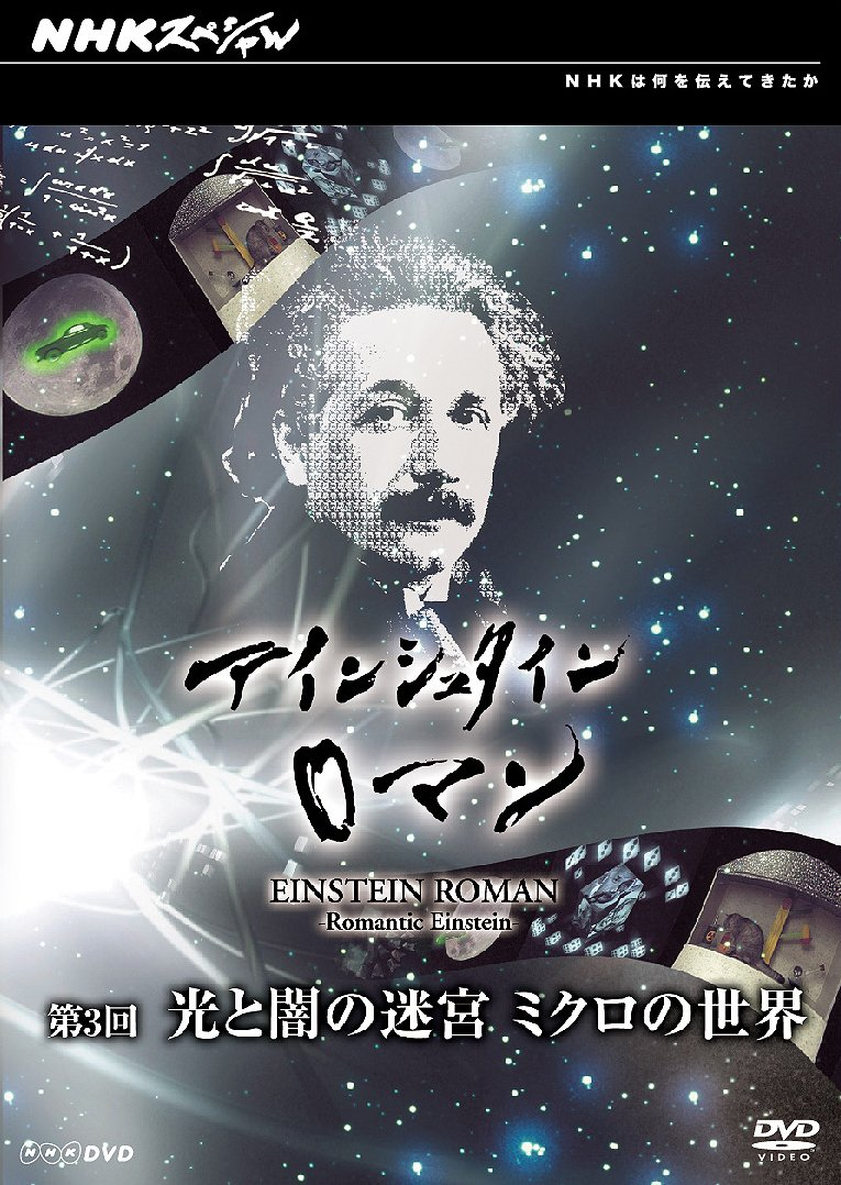 NHKスペシャル アインシュタインロマン 第3回 光と闇の迷宮 ミクロの世界 [DVD] B002UNEEA2