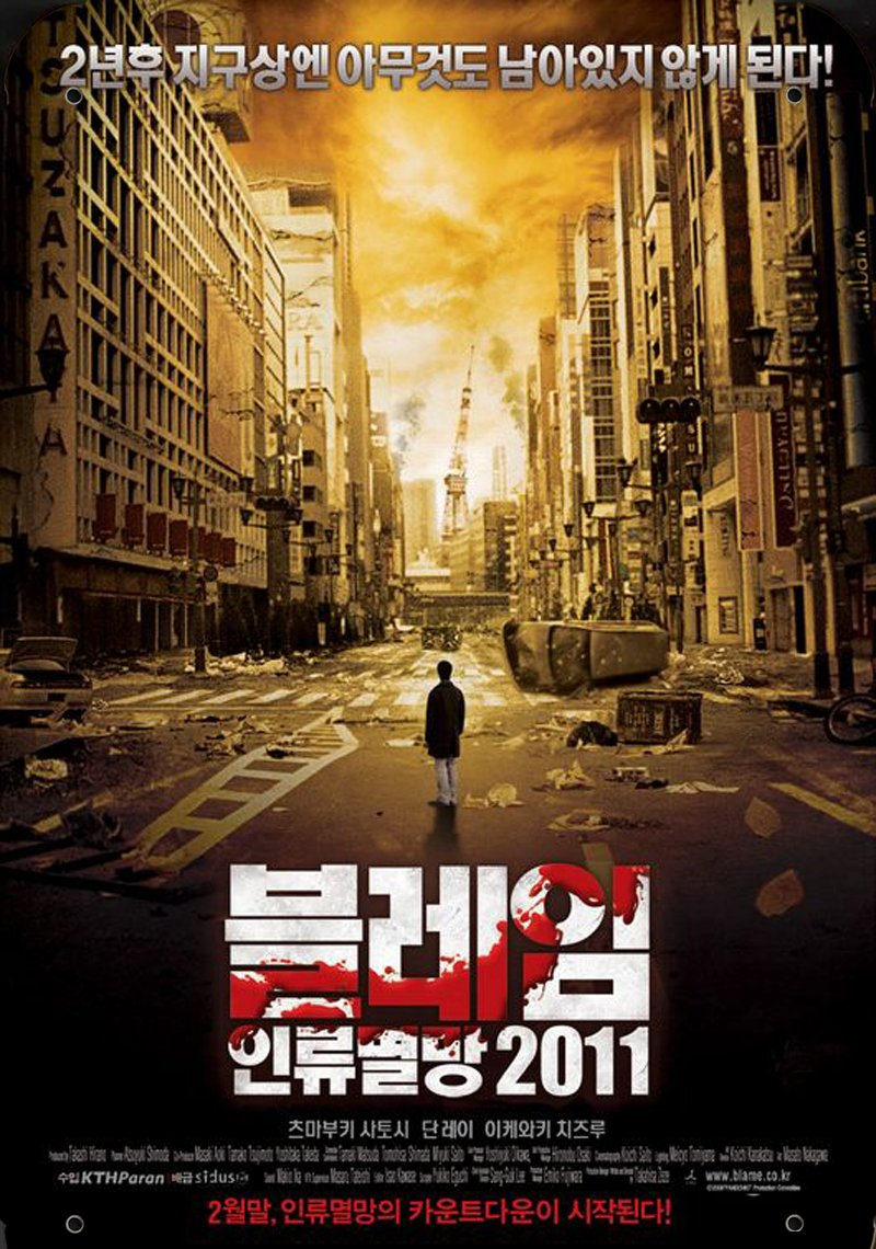 Japan Movie Pandemic Ver6 pelicula metal poster cartel ...