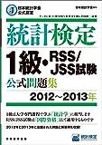 日本統計学会公式認定 統計検定 1級・RSS/JSS試験 公式問題集[2012~2013年]