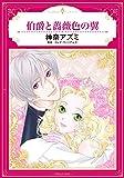 伯爵と薔薇色の翼 (エメラルドコミックス/ハーモニィコミックス)
