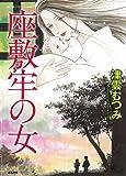 座敷牢の女 (ぶんか社コミックス)