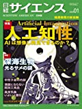 日経サイエンス2020年1月号(特集:AI 人工知能から人工知性へ/深海生物)