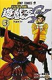 遊・戯・王GX 3 (ジャンプコミックス)