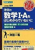 沖田の数学I・Aをはじめからていねいに 場合の数と確率 データの分析 整数の性質編 (東進ブックス 大学受験 名人の授業)