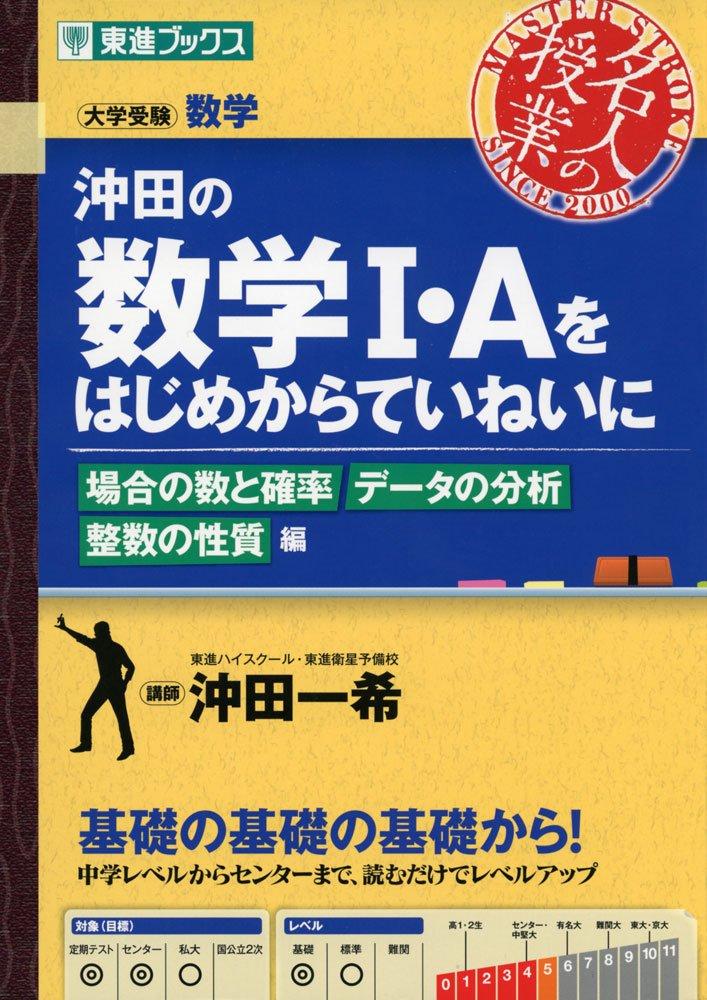 数学のおすすめ参考書・問題集『沖田の数学Ⅰ・Aをはじめからていねいに』