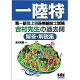第一級陸上特殊無線技士試験 吉村先生の過去問解答・解説集