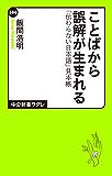 ことばから誤解が生まれる 「伝わらない日本語」見本帳 (中公新書ラクレ)