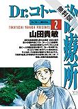 Dr.コトー診療所(2)【期間限定 無料お試し版】 (ヤングサンデーコミックス)