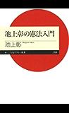 池上彰の憲法入門 (ちくまプリマー新書)