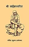 श्री साईसच्चरित (Sri Sai Satcharita) (Marathi Edition)