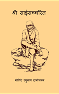 मनाचे श्लोक ( Shri Manache Shlok ) (Marathi