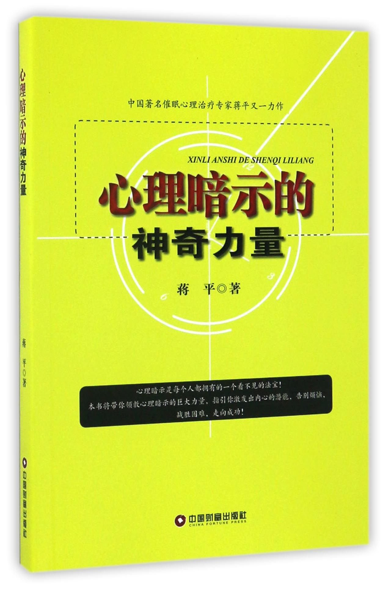 Read Online The Magic Power of Psychological Suggestion (Chinese Edition) ebook