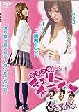 若葉学園・チェリーボーイズ [DVD]