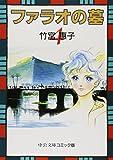 ファラオの墓 (4) (中公文庫―コミック版)