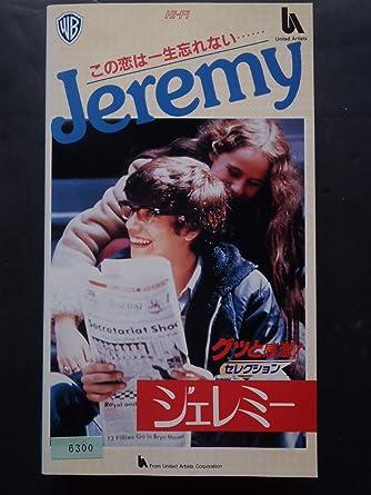 Amazon.co.jp: ジェレミー [VHS]: ロビー・ベンソン, アーサー ...
