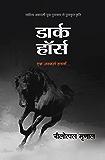 Dark Horse: Ek Ankahi Dastan (Hindi Edition)