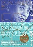 安藤忠雄の奇跡 50の建築×50の証言 (NA建築家シリーズ 特別編)