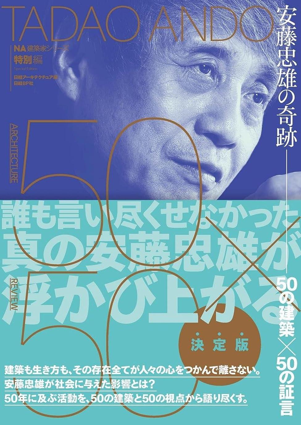 ビートサバント構成谷口吉郎建築作品集