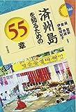 済州島を知るための55章 (エリア・スタディーズ166)