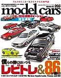 model cars (モデルカーズ) 2018年 7月号 Vol.266