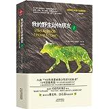 欧美中小学通识启蒙读本:我的野生动物朋友1